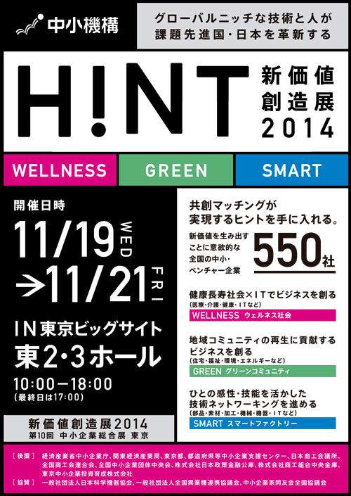 shinkachi2014-poster1030-1